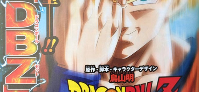 New Dragon Ball Z film slated for 2015